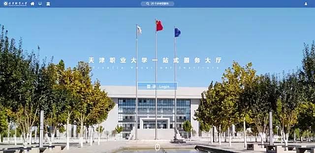 天津职业大学一站式服务大厅上线啦!