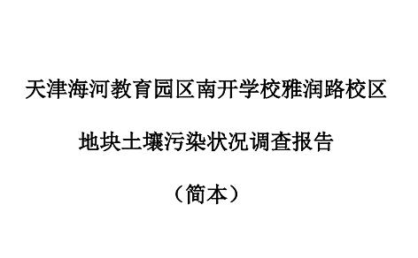 天津海河教育园区南开学校雅润路校区地块土壤污染状况调查报告