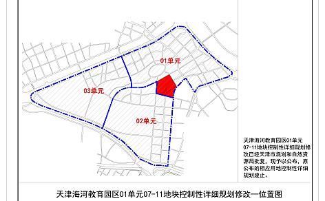 天津海河教育园区01单元07-11地块控制性详细规划修改公布