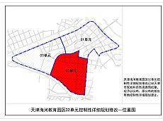 天津海河教育园区02单元控制性详细规划修改公布