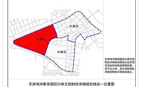 天津海河教育园区03单元控制性详细规划修改公布