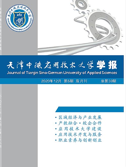 《天津中德应用技术大学学报》征稿启事及2021年选题指南