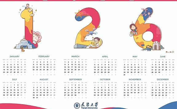 2021年,新年快乐!一起点击获取天大新年日历吧!