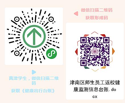 天津海河教育园区南开学校2021年春季开学攻略