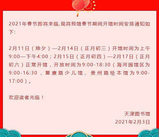 2021年天津图书馆春节开馆通知