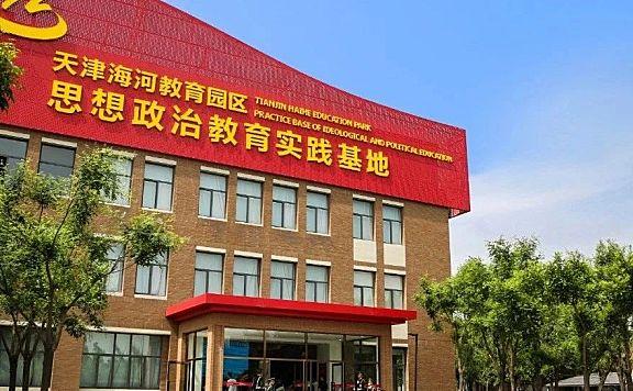 天津海教园区思政实践基地2021年3月-7月参观预约时间调整的公告