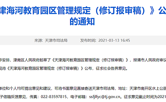 《天津海河教育园区管理规定(修订报审稿)》征求意见!事关天津海教园管理!