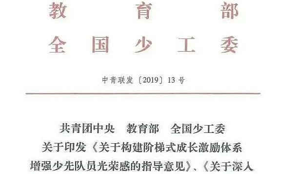 """天津海河教育园区南开学校少先队一年级""""分批入队""""来了,你做好准备了么?"""