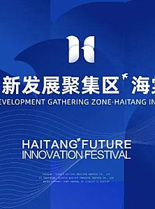 创新发展聚集区•海棠创新节