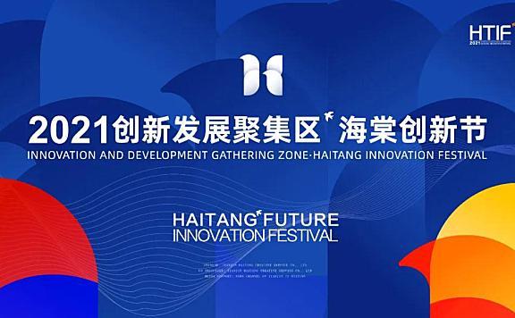 海棠众创大街两个创新创业联盟挂牌,促进海教园师生创新创业
