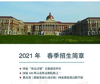 天津电子信息职业技术学院2021年春季招生简章