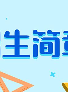 天津海河教育园区院校招生简章
