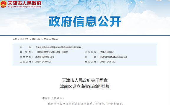 天津海河教育园区海棠街道批复设立