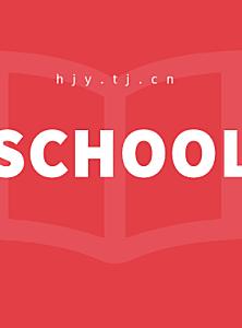 院校简介-天津海河教育园区有哪些院校?