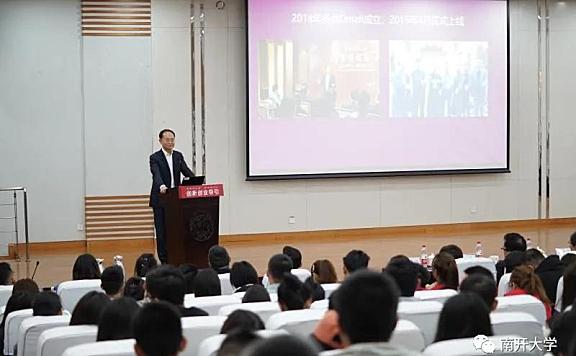 张文中校友回母校讲授《创新创业导引》