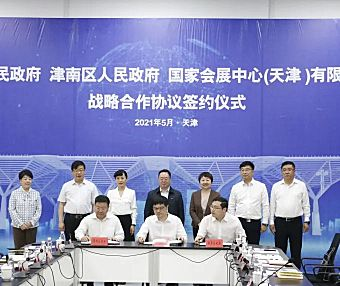 西青区 津南区 国家会展中心(天津)举行战略合作协议签约仪式