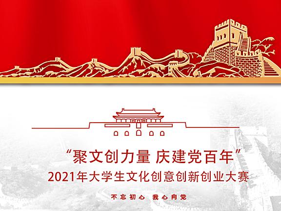 """""""聚文创力量 庆建党百年"""" 2021年大学生文化创意创新创业大赛"""