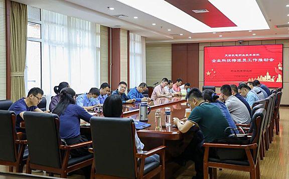 天津机电职业技术学院企业科技特派员工作推动会顺利召开