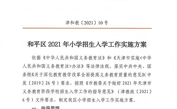 天津和平区小学招生方案公布!附招生政策问答