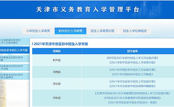 """重磅 !2021年天津各区""""小升初""""招生方案公布"""