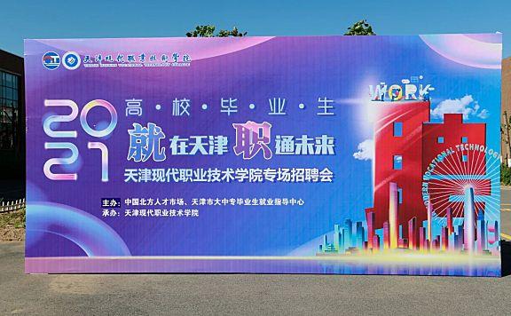"""2021年""""就在天津 职通未来""""天津现代职业技术学院专场招聘会顺利召开"""