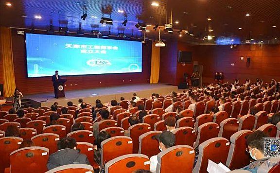 天津市工程师学会在天津中德应用技术大学成立
