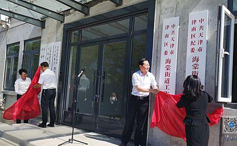 天津市海河教育园区海棠街道办事处正式揭牌成立!