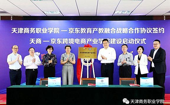 天津商务职业学院—京东跨境电商产业学院建设启动