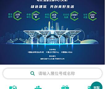 GIB绿色智慧建筑博览会微信小程序上线啦!