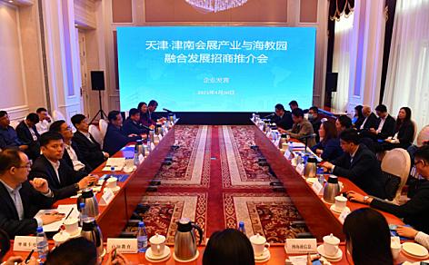 津南会展产业与海教园发展综合招商推介会在北京成功举办