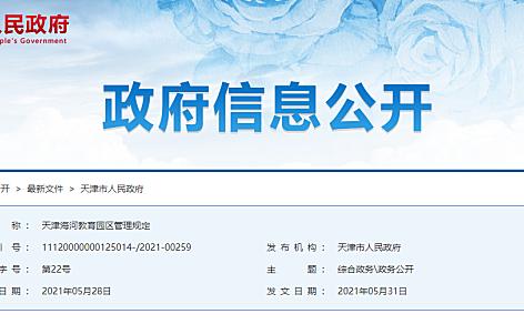 《天津海河教育园区管理规定》第22号