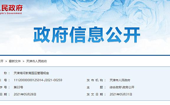 《天津海河教育园区管理规定》正式发布!海教园以后这样管理!