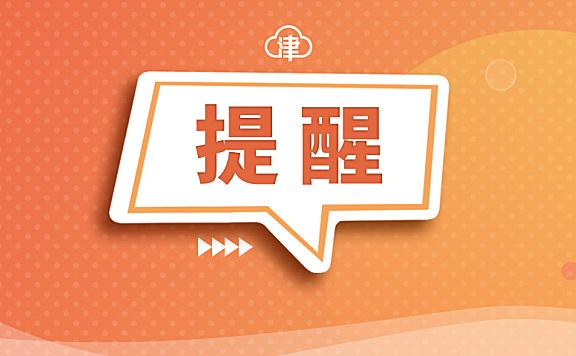 原海教园不动产登记大厅6月15日起停止受理不动产登记业务