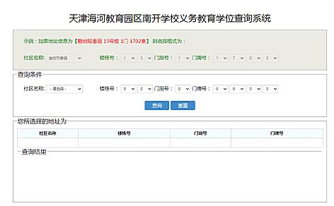 天津海河教育园区南开学校义务教育学位查询系统