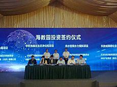 天津海河教育园区签约八项目力促科技成果转化