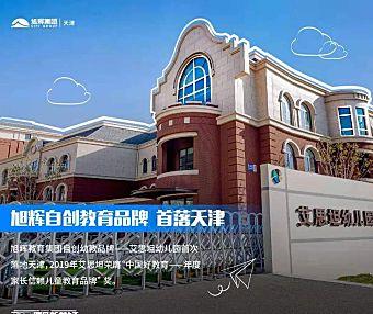 2021年天津海河教育园区艾思坦幼儿园招生简章