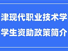 天津现代职业技术学院学生资助政策简介