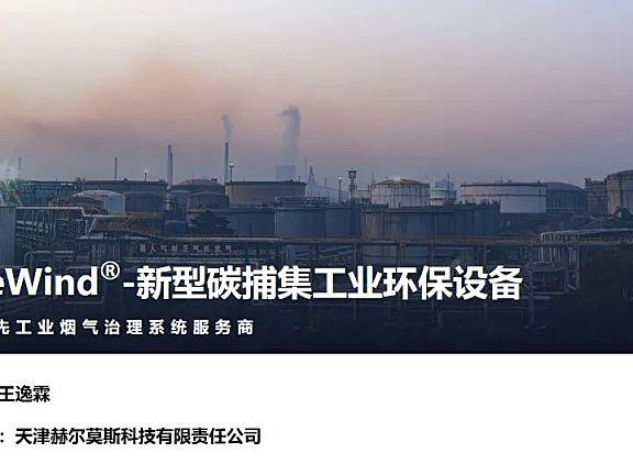 新型碳捕集工业环保设备