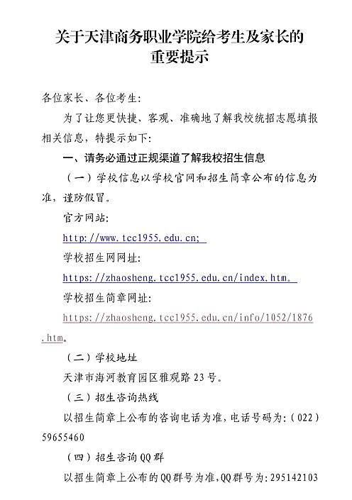 招生季-天津商务职业学院给考生及家长的重要提示