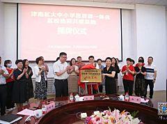 津南区与天津现代职业技术学院举行共建签约仪式 探索大中小学思政课一体化