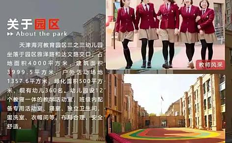 天津海河教育园区三之三幼儿园2021招生简章