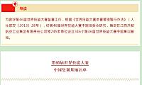 天津电子信息职业技术学院被确定为第46届世界技能大赛中国集训基地