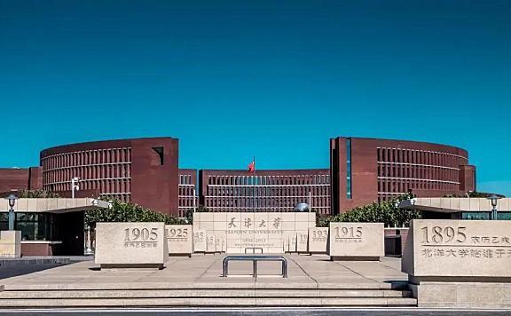 天津大学2021年共录取本科生4742人,招生工作圆满收官!