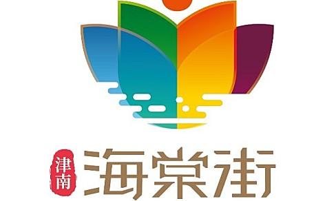 津南区海棠街致2021届离校未就业高校毕业生的一封公开信