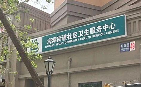 海棠街道社区卫生服务中心新冠疫情期间就医告知书