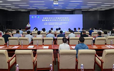天津海河教育园区成立双碳技术及人才发展研究院