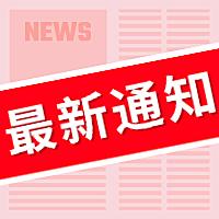 海棠街道关于开展老年查体前人员信息核实工作的通知
