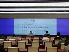 天津海河教育园区组织开展知识产权保护讲座