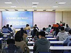 天津海河教育园区组织开展驻区院校宣传思想及网络安全专题讲座